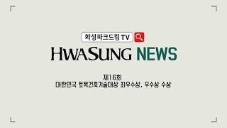 [화성NEWS] 제16회 대한민국 토목건축기술대상 최우수상 수상