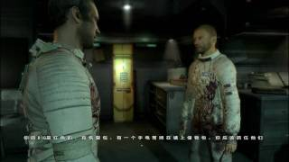 絕命異次元 2 第一章 中文字幕 Dead Space 2 Chapter 1:Welcome to Sprawl walkthrough