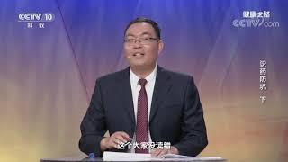 [健康之路]识药防坑(下) 西藏产的红花不是藏红花  CCTV科教