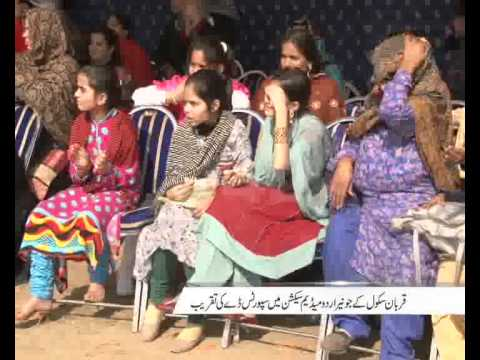 Qurban Junior School Urdu Medium Section 12th Annual Sport Day Ceremony Pkg By Sadia Rana City42