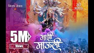 #MAJHIMAULI Majhi Mauli Mumbaichi Mauli |official video| 2018