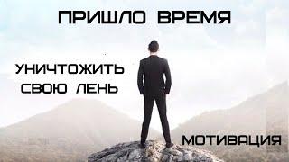OZGUD FILDING lll - ПРИШЛО ВРЕМЯ УНИЧТОЖИТЬ СВОЮ ЛЕНЬ / МОТИВАЦИЯ - VIDEOOO
