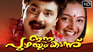 Ee Puzhayum Kadannu Malayalam Full Movie | Malayalam Full Movie 2015 Latest | Dileep, Manju Warrier