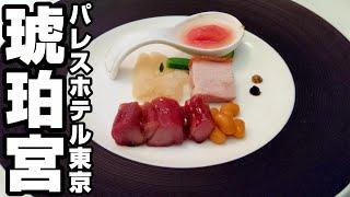 パレスホテル東京「琥珀宮」c/w 新丸ビル「沢村」