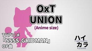 【高音質カラオケ】UNION(TVsize) / OxT 『SSSS.GRIDMAN』グリッドマンOP 歌詞付き
