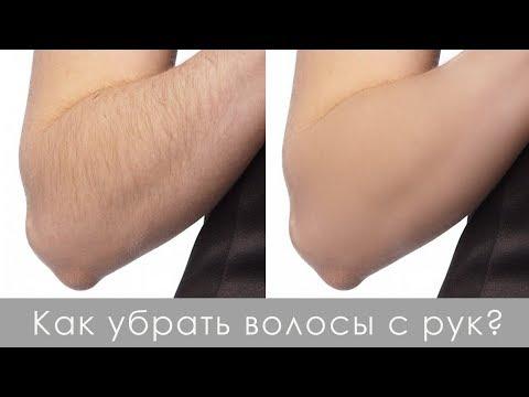 Как быстро убрать волосы с рук и лица в Photoshop?