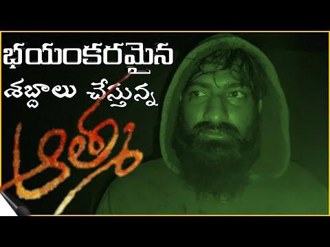 ఆ ఫంక్షన్ హాల్ లో విచిత్రమైన శబ్దాలు || Telugu Ghost Hunting Videos ||  #PareshaanHunting