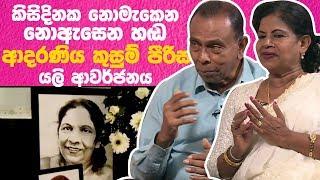 කිසිදිනක නොමැකෙන නොඇසෙන හඬ  ආදරනීය කුසුම් පීරිස් යලි ආවර්ජනය | Piyum Vila | 24-07-2019 | Siyatha TV Thumbnail