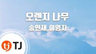 [TJ노래방] 오렌지나무 - 송민재,이영지 / TJ Karaoke