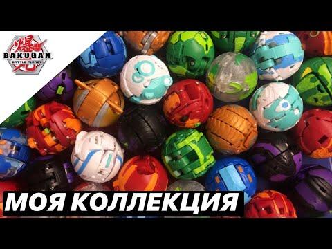 ГИГАНТСКАЯ КОЛЛЕКЦИЯ БАКУГАН БАТТЛ ПЛАНЕТ