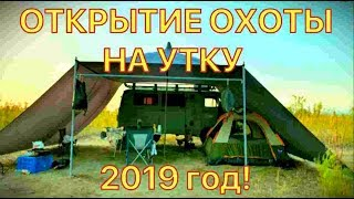 Открытие охоты на утку,осень 2019 год
