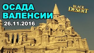 Black Desert (RU) - Осады в BDO с новой системой СУПЕР (26-11-2016)