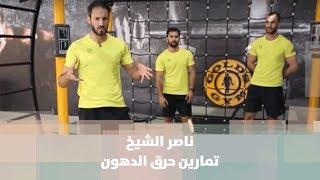ناصر الشيخ - تمارين حرق الدهون