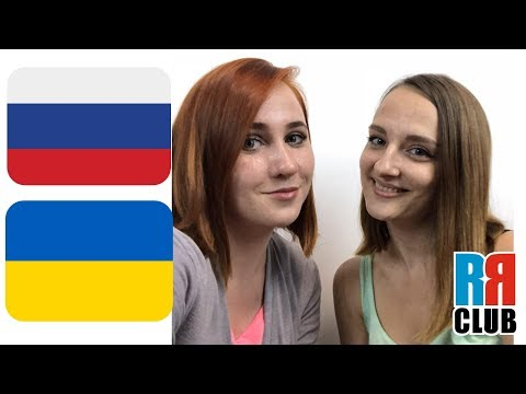 Russian And Ukrainian Languages – Vocabulary – Русский и украинский языки