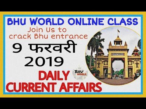 CURRENT AFFAIRS | 9 FEB 2019 | BHU WORLD | SURAJ BHARDWAJ