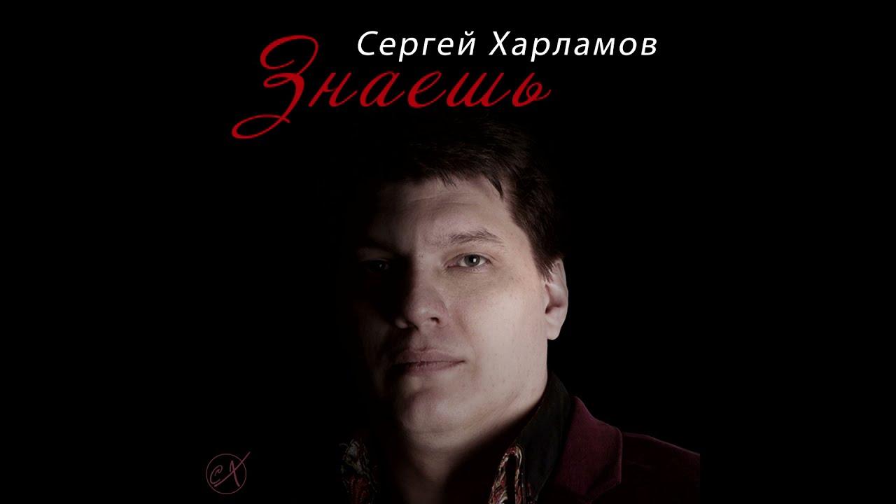 Сергей Харламов - Знаешь