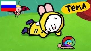Рисунки Тёмы : Нарисуй Улитку! Обучающий мультфильм для детей