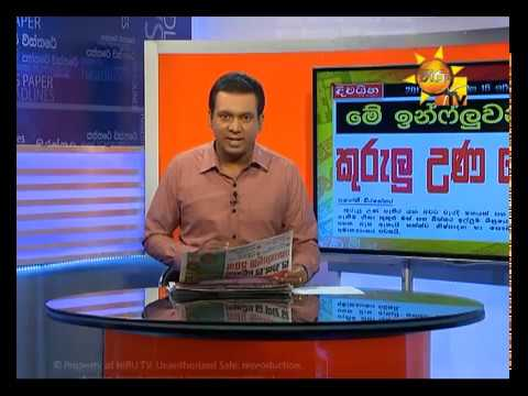 Paththare Wisthare 15-01-2017