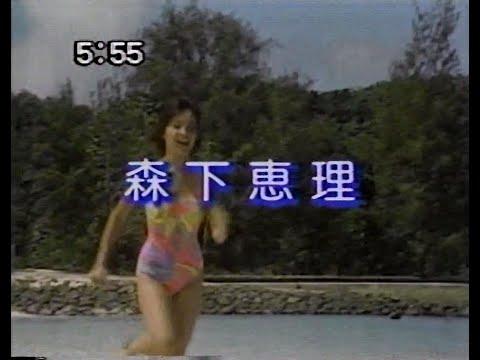 1985 森下恵理さん  ブルージーン・ボーイ! PV 前半部分だけです 閲覧ご注意 画面乱れます JAPAN
