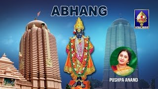 Download Hindi Video Songs - Abhang | Naamadeva Keertanaa| By Pushpa Anana on Vitthala and Pandharpur
