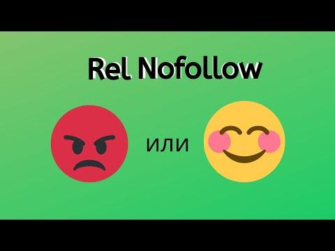 Что такое REL NOFOLLOW ссылки [как использовать для SEO]