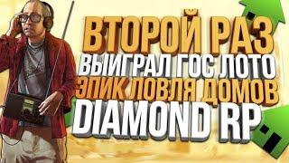 Diamond RP | ВТОРОЙ РАЗ ВЫИГРАЛ ГОС ЛОТО & ЭПИЧНАЯ ЛОВЛЯ ДОМОВ