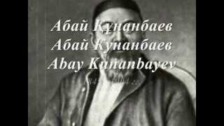 Абай Құнанбаев, Абай Кунанбаев, Abay Kunanbayev, «В памяти предкам», «Культурное наследие»