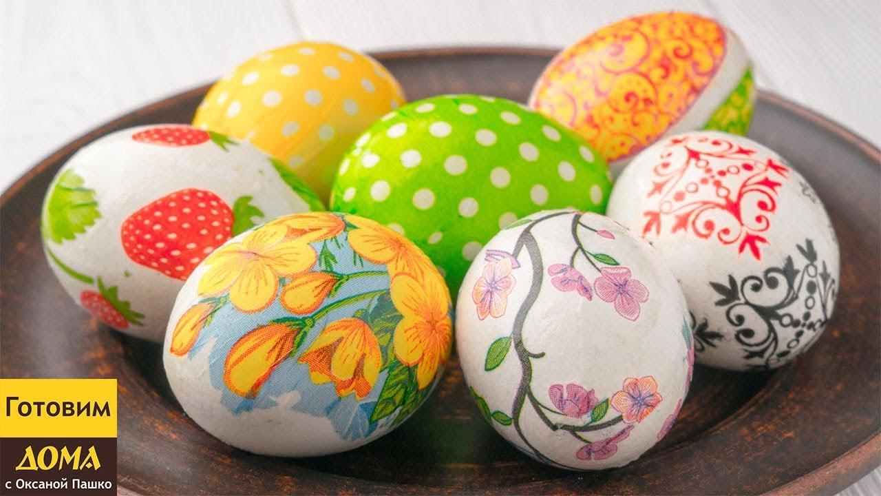Необычные Яйца на Пасху! 🥚😊 Очень просто и Очень красиво ...