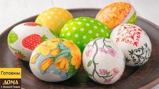 Необычные Яйца на Пасху!  Очень просто и Очень красиво!