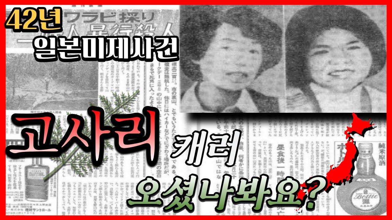 [일본 미제 사건] 고사리를 캐러 간 그녀들은, 그 날 대체 무엇을 봤던걸까? | 그재무지 M