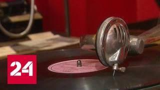 На ВДНХ появился музей винтажной музыки