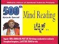 Mind reading technique..500th episode special(Kannada)