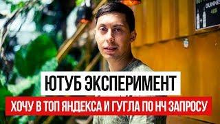 НОВЫЙ ЭКСПЕРИМЕНТ: Хочу в ТОП Яндекса и Гугл по НЧ запросу (Эльдар Гузаиров - Ютуб Эксперименты)