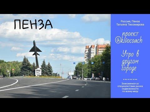Kivocoach: Утро в другом городе. Пенза, Россия