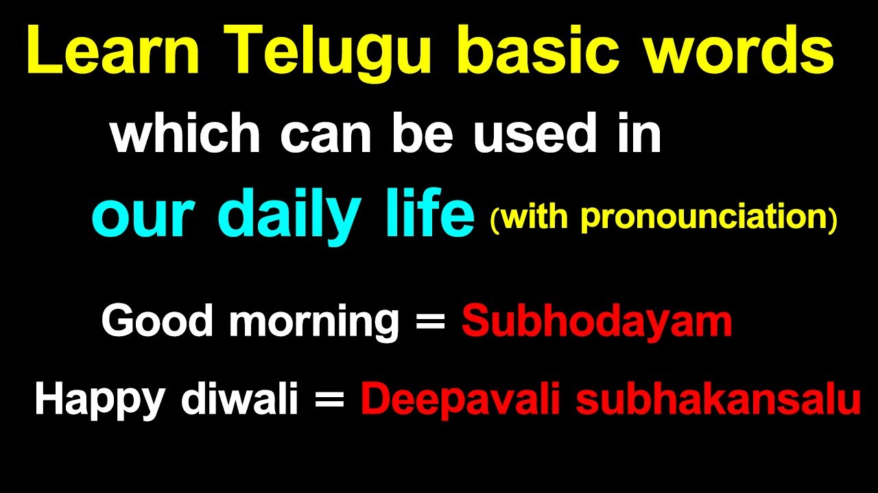 telugu words meaning in english
