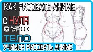 Как нарисовать аниме Тело, Торс, Туловище. | Как рисовать аниме с нуля #5
