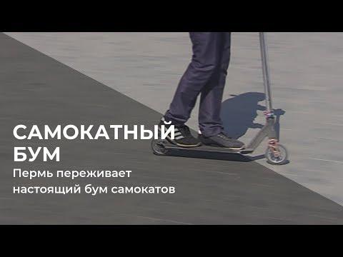 Пермь переживает настоящий бум самокатов
