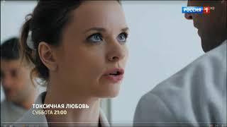 «Токсичная любовь» (2020) - сюжет, актеры и роли, кадры из сериала