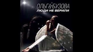Ольга Бузова - Люди не верили :текст