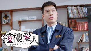 【鐘樓愛人】EP3預告 曖昧不明篇 ∣ 周湯豪 孟耿如 黃薇渟 張捷