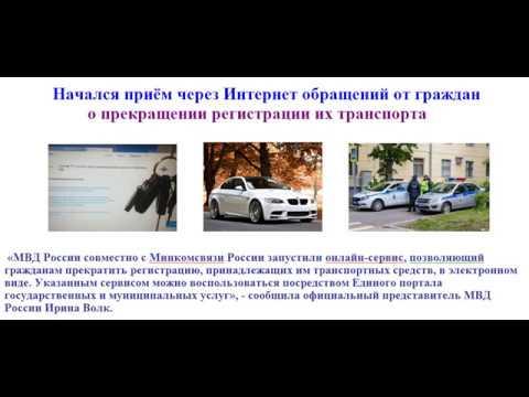 О возможности прекращения регистрации транспорта через новый онлайн сервис от ГИБДД