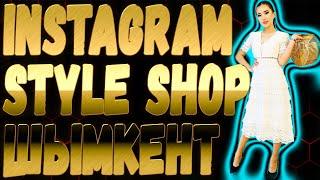 Style Shop Шымкент Интернет Магазин женской и детской одежды