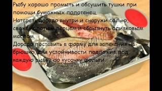 Горячие закуски рыбные:Дорадо,фаршированная жюльеном из морепродуктов