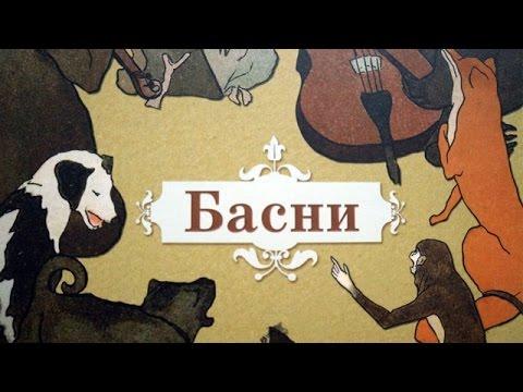 Басни Крылова с иллюстрациями из детства (Детские книги) ♥♥♥ MamochkaDi