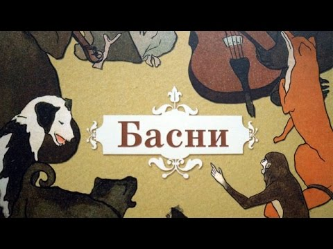 Басни Крылова текст с картинками и звуком