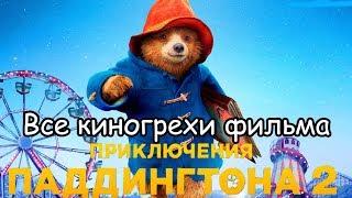 """Все киногрехи фильма """"Приключения Паддингтона 2"""""""