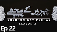 Chehron key Peachy Season 3 - Epiosde 22 Full HD - ATV
