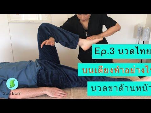 การนวดไทยบนเตียง Thai Massage นวดขาด้านหน้า   เรียนนวด   สปาบอร์น