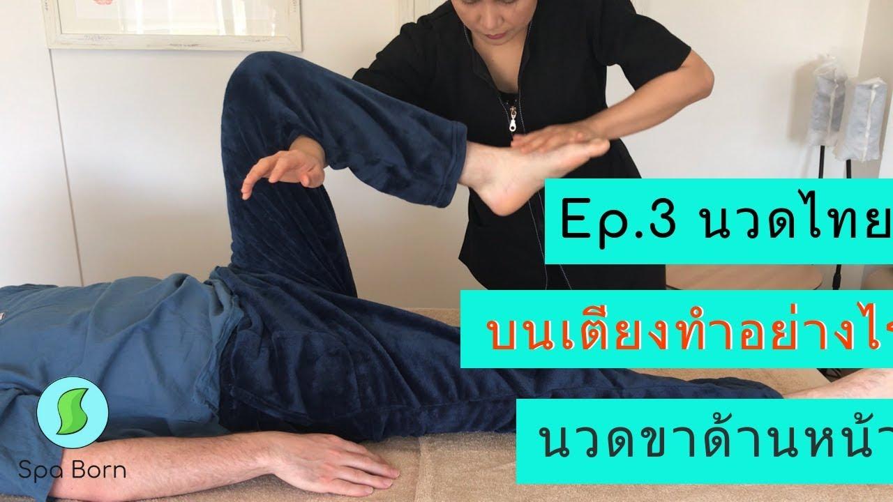 การนวดไทยบนเตียง Thai Massage นวดขาด้านหน้า | เรียนนวด | สปาบอร์น