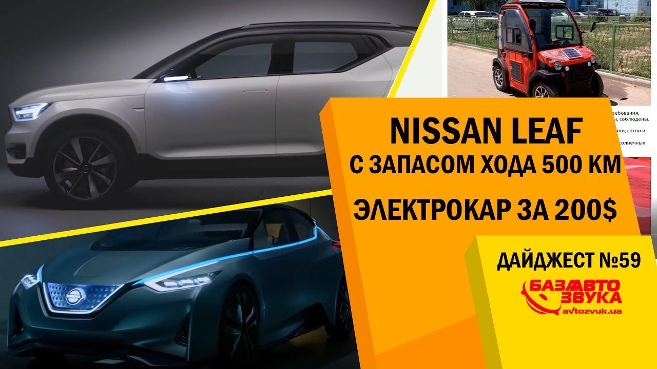 Nissan Leaf. Электрокар за 200$. Volvo Electro. Моторное масло HEXOL. iDial ЕТ-901IP. Дайджест #59